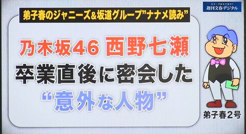 【悲報】乃木坂46に文春砲来たああああああ!!!