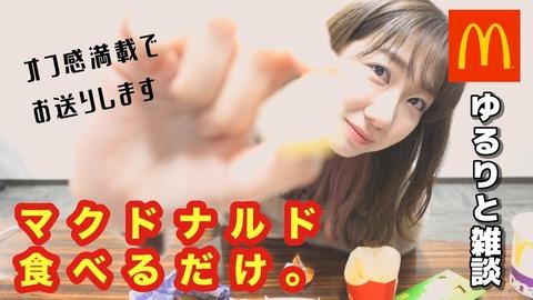 【AKB48】ゆきりんが新作動画公開!「マクドナルドをひたすら食べながら喋るだけ」【柏木由紀】