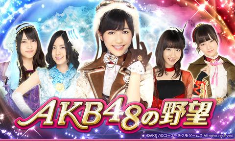 【12/6~】AKB48の野望SP!ANNラジオ争奪イベント開催!!!