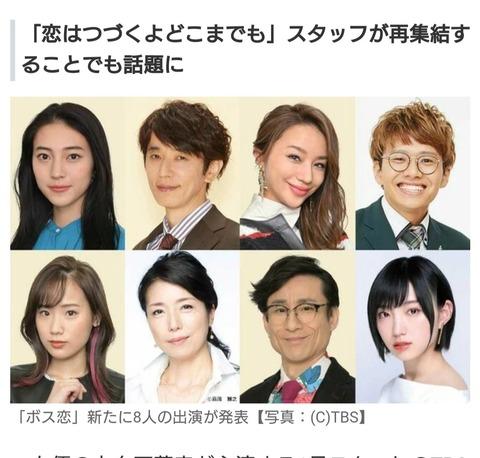 【朗報】元NMB48太田夢莉が1月スタートTBS火曜10時の連ドラ「オー!マイ・ボス!」にレギュラー出演決定!