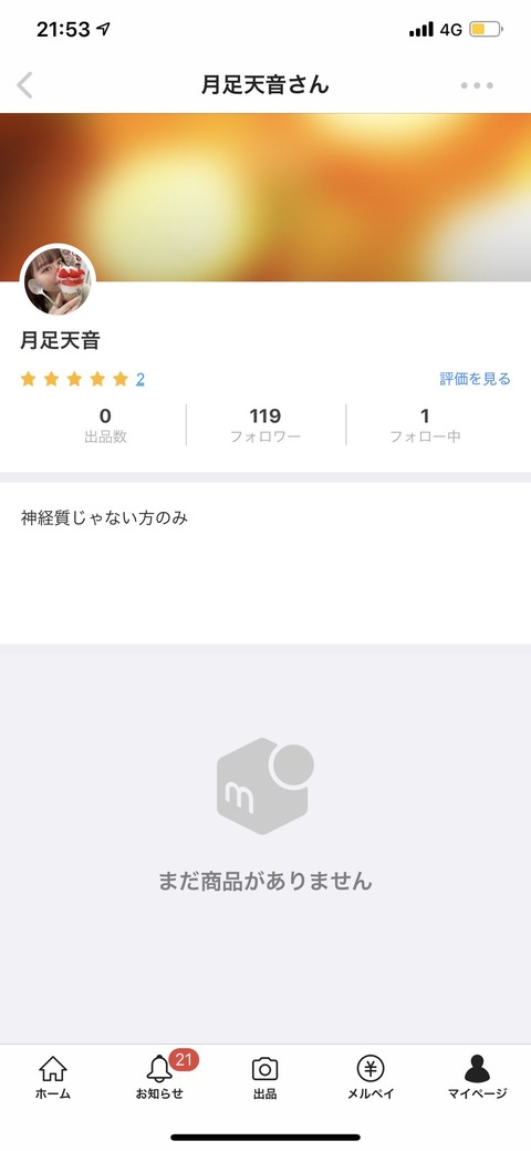 【元HKT48】月足天音さんがメルカリで小遣い稼ぎ