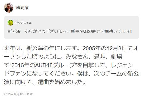 【AKB48G】秋元康「2016年は新公演の年にします」→残り4ヶ月