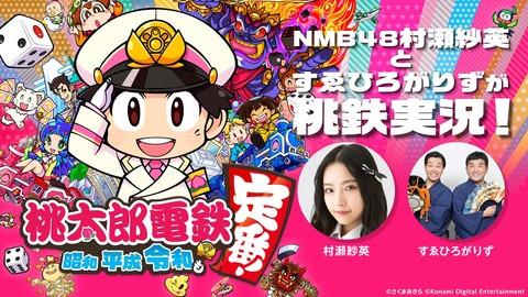 【NMB48】12/13(日)22:30~村瀬紗英とすゑひろがりずが桃鉄実況!【ニコ生】