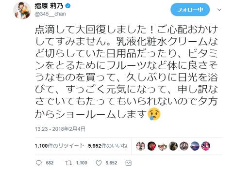 【HKT48】指原莉乃「点滴して大回復しました!買い物行ったら元気になったので夕方からショールームします」