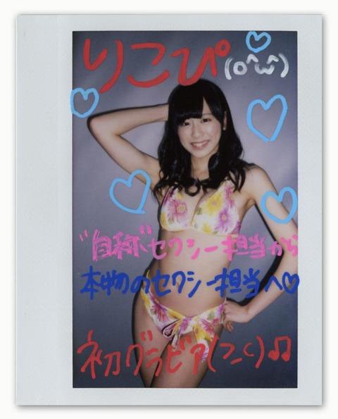 【HKT48】りこぴ「セクシー担当の私にもっとグラビアをやらせて」【坂口理子】