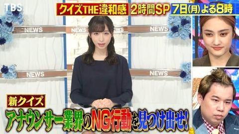 【朗報】AKB48小栗有以ちゃん、TBS「クイズ! THE違和感」出演決定!