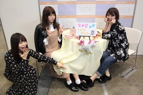 【AKB48じゃんけん大会】高柳明音・松村香織・大場美奈の3人がユニット結成www