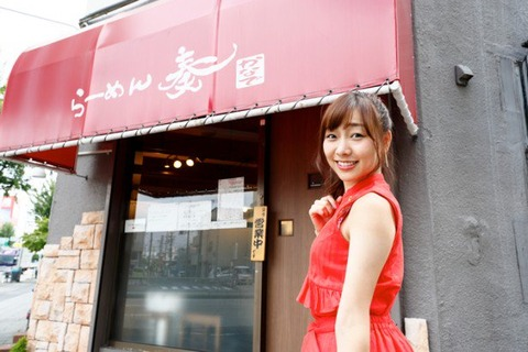 【SKE48】須田亜香里「彼女とラーメンなうに使っていいよ」