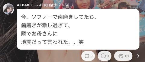 【AKB48】坂口渚沙、歯磨きで地震を起こしてしまうw