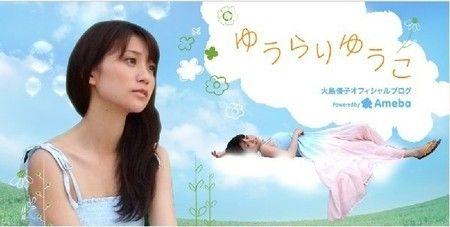 【AKB48】大島優子がブログを更新しないだけでニュースにwwwwww
