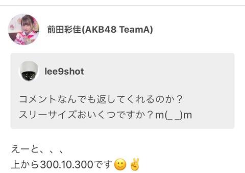 【AKB48】前田彩佳ちゃんがうっかり3サイズを公表してしまうwww