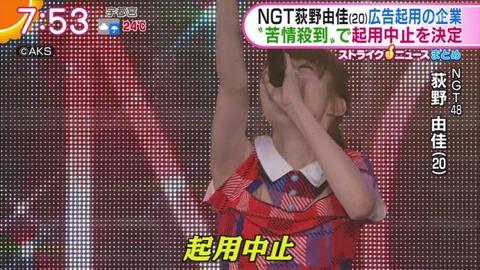 【朗報】NGT48荻野由佳さんのダウンタウンDX出演予定を巡りスポンサーに対する抗議運動が展開されそうwww