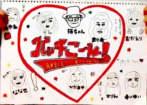 【AKB48】チーム8、MV撮影現場の裏側を地上波にて放送!!!