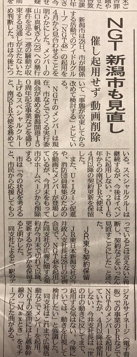 【悲報】新潟市もNGT48の起用を見合わせ「市民から応援してもらっているとは言えないと判断」「アヤカニたーん」も削除