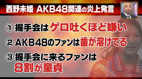 【AKB48G握手会】ワイ「可愛い!!大好き!!いつも応援してるよ!!」アイドル「ありがとう!!」