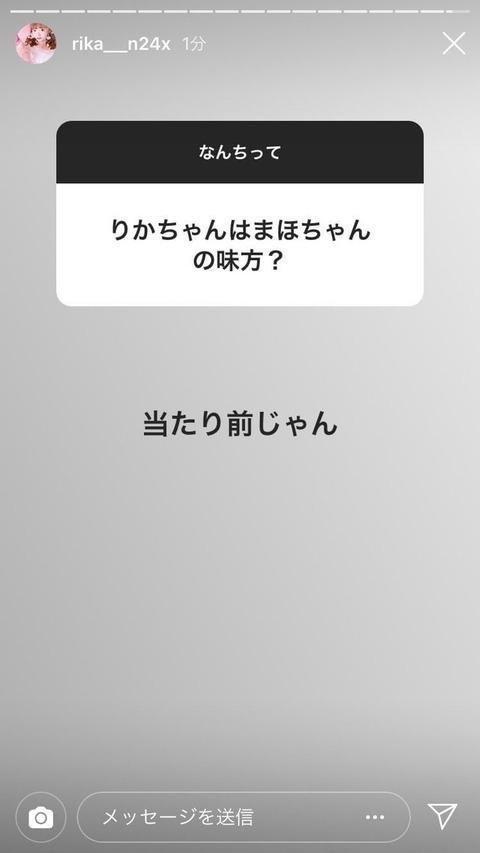 【NGT48】ヲタ「まほちゃんの味方?」中井りか「当たり前じゃん」→1分後に削除