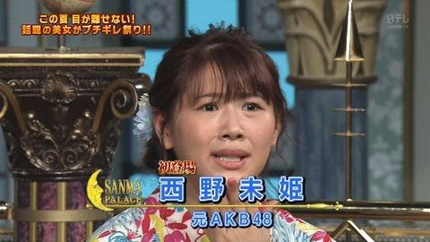 【元AKB48】西野未姫の顔芸って最初笑えるが二回目からはウザイな