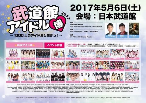【AKB48】ゆかるんのソロ仕事決定!武道館でゲストMC!!!【佐々木優佳里】