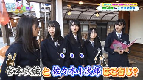 【悲報】STU48メンバー、宮本武蔵と佐々木小次郎を知らない