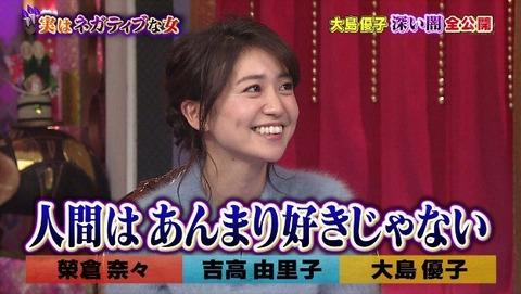 【今夜くらべてみました 】大島優子「人間が嫌い。できれば動物と過ごしたい。」