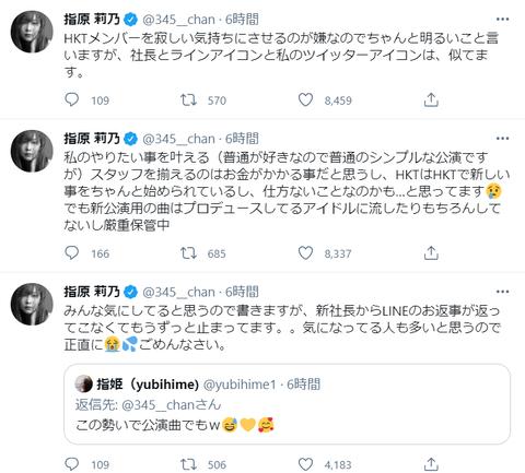 【アホスレ】指原アンチ「指原莉乃さん、HKT新公演の約束すっぽかしてイコラブノイミーに新曲12曲書き上げる」