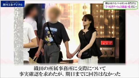 【日向坂46】文春で彼氏バレした井口真緒が公式ブログでスキャンダルを認めて謝罪!自ら活動自粛を申し出る
