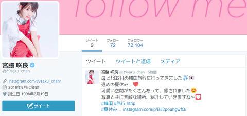 【HKT48】さくらたんがTwitter始めたばかりなのになぜか使いこなしてる件【宮脇咲良】