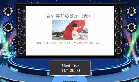 【朗報】わさみんが11月4日20時よりSHOWROOMに登場!!!【岩佐美咲】