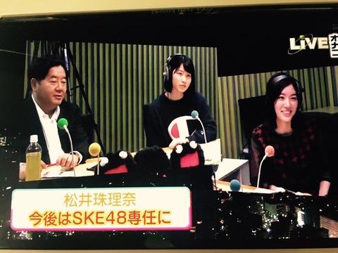 【悲報】SKE48への専任を宣言した松井珠理奈さん「今年は個人的な活動に力を入れたい」