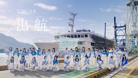 【AKB48G】STU48の船上劇場の次に来そうな○○劇場
