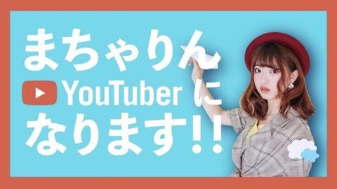 【朗報】AKB48馬嘉伶がyoutubeデビュー!「日本と中華圏の架け橋になりたい」