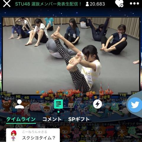【STU48】選抜発表が完全にエロ配信wwwwww