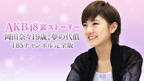 【悲報】今夜放送岡田奈々の「AKB48裏ストーリー 」がとんでもない内容になってそう