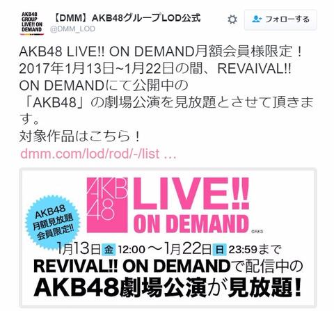 【AKB48】DMMのオンデマ月額会員は過去公演見放題だからお勧めの公演をあげろ【LIVE!! ON DEMAND】