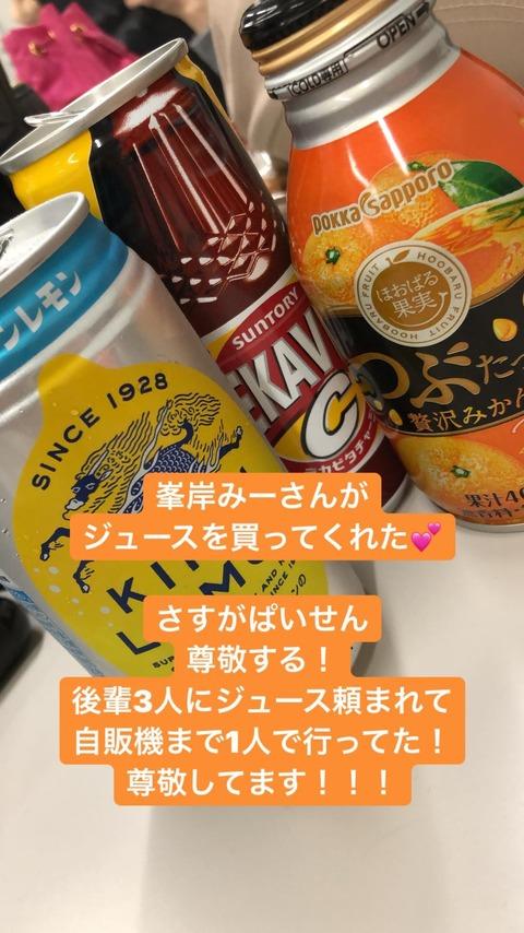 【悲報】AKB48オリメンの峯岸みなみさん、後輩のパシリで飲み物買いに行かされる