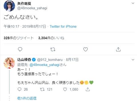 【悲報】AKB48矢作萌夏さん、「ごめんなさい」のツイートを最後に行方不明
