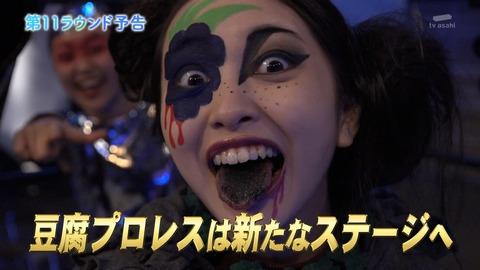 【悲報】AKB48向井地美音さん、遂にグレる【豆腐プロレス】