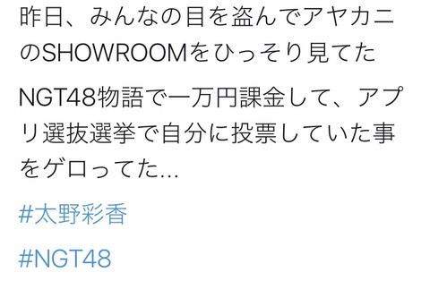 【NGT48】大人気メンバー太野彩香さん、売上36万アプリで自爆営業していたwww
