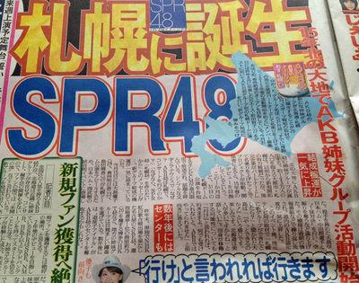 「SPR48が来春札幌に誕生、秋元氏明言」から6年・・・