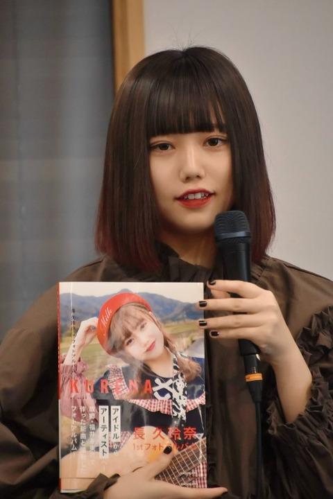 【元AKB48】長久玲奈さん、28000円ライブでたった4曲しか披露しなかった模様