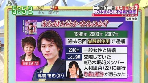 【悲報】逮捕された三田佳子の次男が、元乃木坂46メンバーに対して不倫暴行www