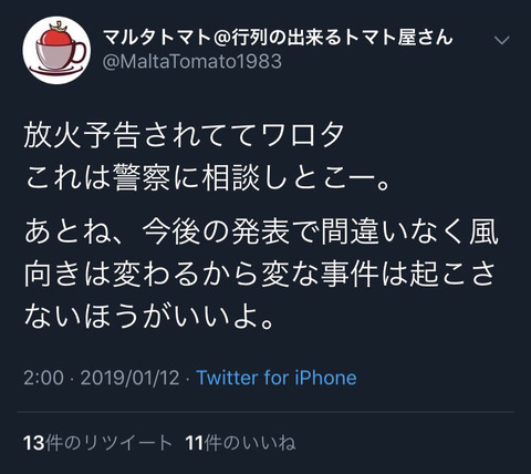 【NGT48】太野彩香の自称親戚「そのような事実は一切ない。風向きは変わる」