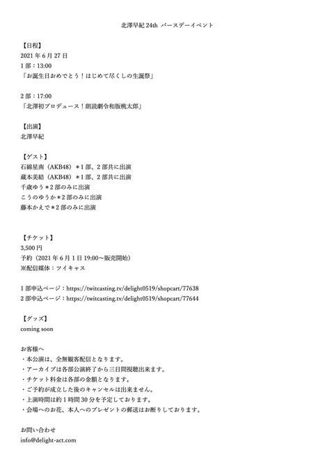 【AKB48】北澤早紀24thバースデーイベント、ツイキャス で配信決定www
