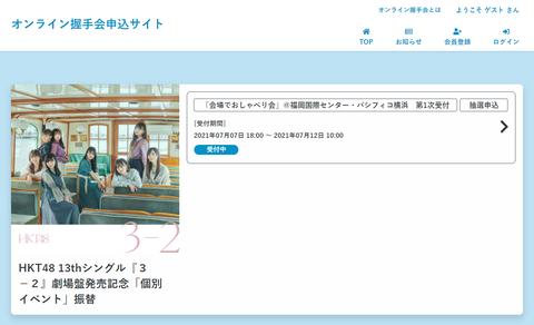 【朗報】HKT48、不評の極みだったLINE謹製お話し会アプリをついに捨てる
