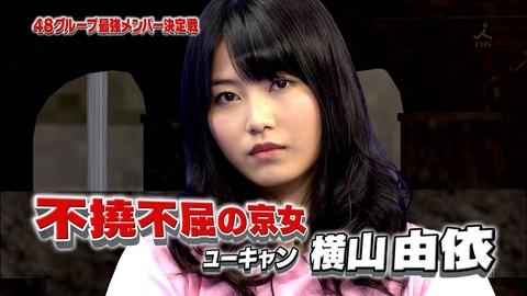 【AKB48】なぜ横山由依は標準語話そうと努力しないのか