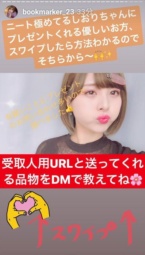 【悲報】元AKB48佐藤栞(一般人)、プレゼントの受付開始
