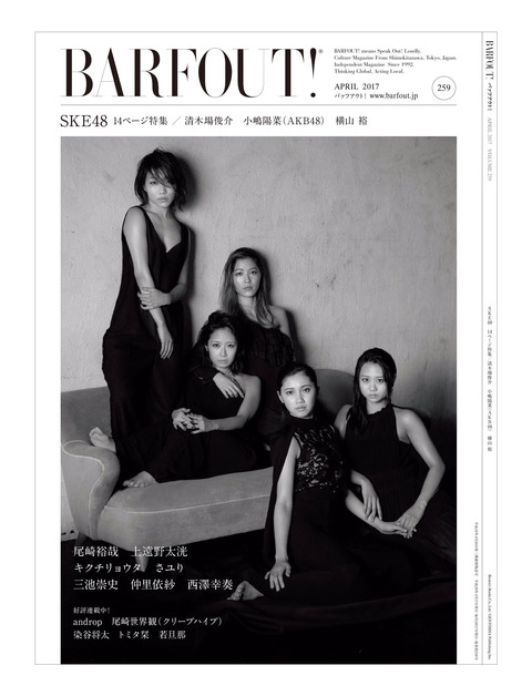 【SKE48】のビジュアルトップ5が雑誌「BURFOUT」の表紙に登場www