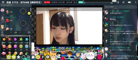 【悲報】STU48高雄さやか(福岡出身)が関西風のお好み焼きを作ろうとして広島のSTUヲタが大激怒www
