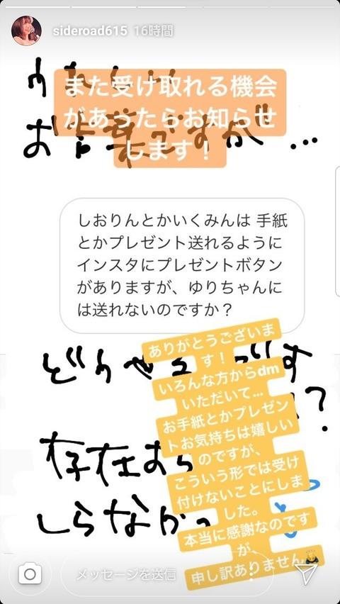 【朗報】元AKB48横道侑里さん「私は中野や尻みたいにプレゼント乞食しません」