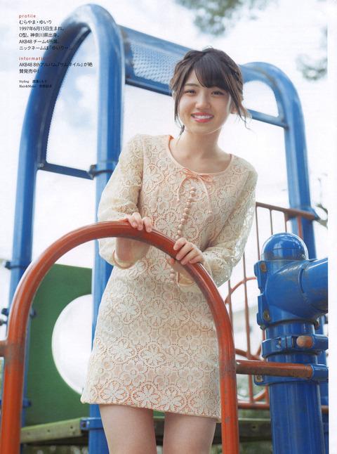 【AKB48】ゆいりーの彼女感が凄いwww【村山彩希】